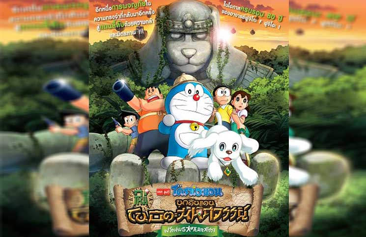 Doraemon The Movie 2014