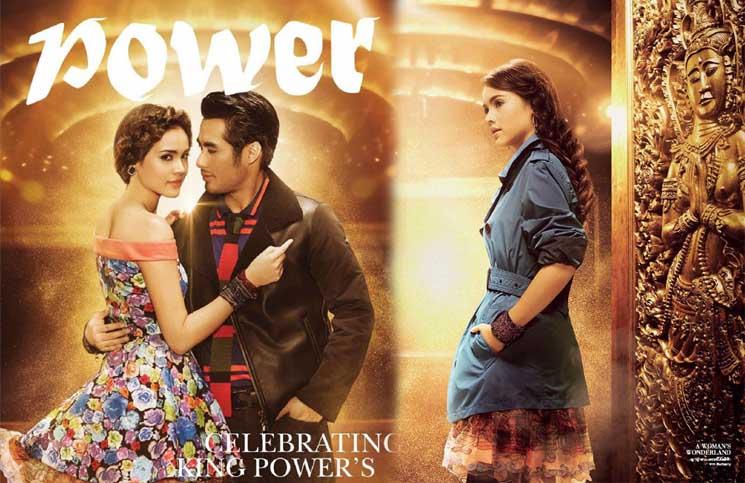 บอย ปกรณ์ Power Magazine
