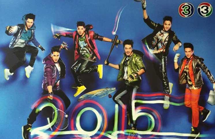 ปฏิทินปีใหม่ ช่อง 3
