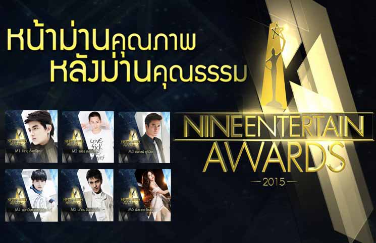 Nine Entertain Awards 2015