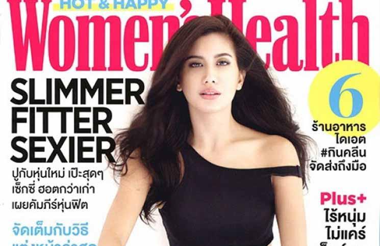 ปู ไปรยา นิตยสาร WOMEN'S HEALTH