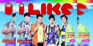 นิตยสาร ILIKE