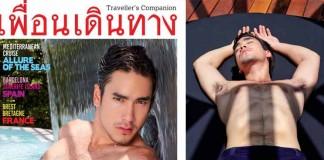 ณเดชน์ คูกิมิยะ นิตยสาร เพื่อนเดินทาง