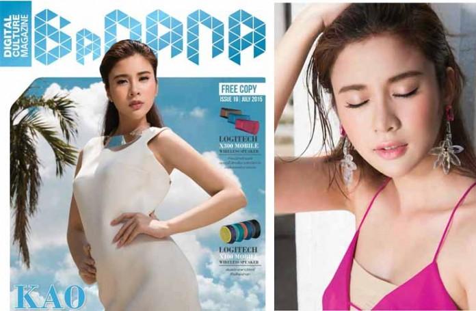 เก้า สุภัสสรา BaNANA Magazine