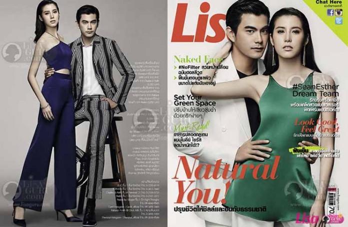 ฌอห์ณ - เอสเธอร์ นิตยสาร LISA