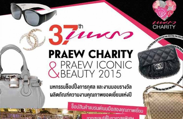 37th แพรว Praew Charity & Praew Iconic Beauty 2015