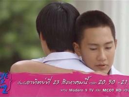 Love Sick Season 2.2