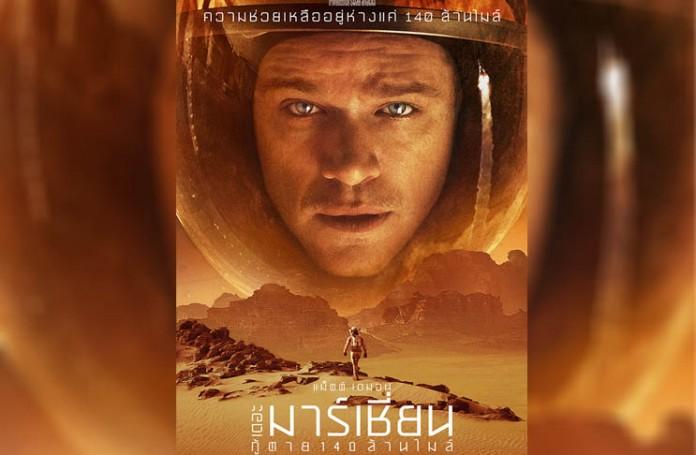 The Martian เดอะ มาร์เชี่ยน กู้ตาย 140 ล้านไมล์