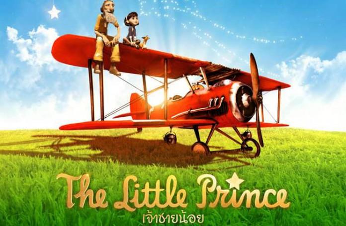 The little prince เจ้าชายน้อย