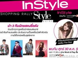 นิตยสาร InStyle - InStyle Shopping Rally 2015