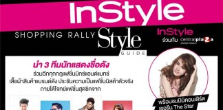 นิตยสาร InStyle - InStyle Shopping Rally 2015