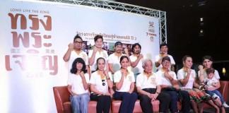 โครงการร้อยใจไทยสู่ชายแดนใต้ ปี2