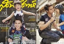 นิตยสารสุดสัปดาห์ เจมส์จิ