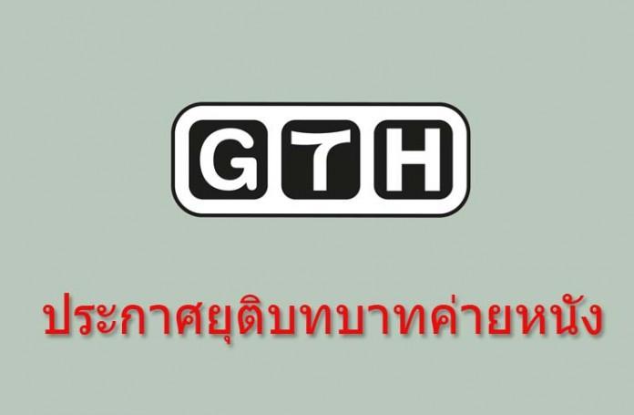 GTH ประกาศยุติบทบาทค่ายหนัง