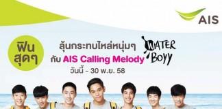 AIS Calling Melody ชวนคุณมากระทบไหล่หนุ่มๆ Water boyy