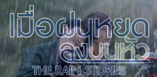 คนบกพร่อง เพลงประกอบภาพยนตร์ เมื่อฝนหยดลงบนหัว