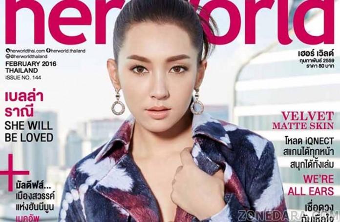 เบลล่า ราณี นิตยสาร HER WORLD