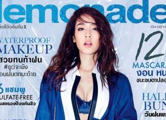 มิน พีชญา สวยเซ็กซี่ท้าฝน นิตยสาร LEMONEDE
