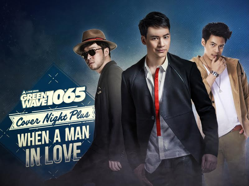 บี้ สุกฤษฎิ์ COVER NIGHT PLUS WHEN A MAN IN LOVE