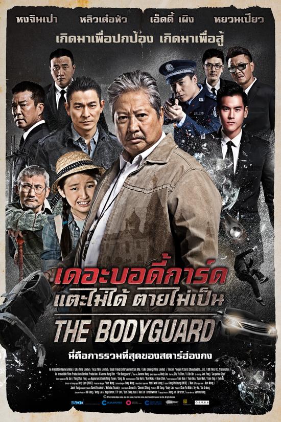 The Bodyguard แตะไม่ได้ ตายไม่เป็น