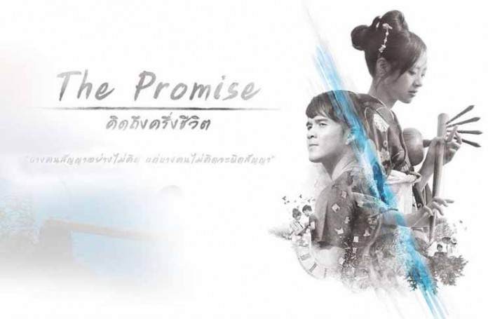 The Promise คิดถึงครึ่งชีวิต