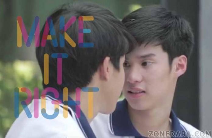 เชื่อว่ารักแท้มีจริง Ost. Make it Right รักออกเดิน - กันอชิ
