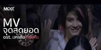 MV จุดสุดยอด เพลงประกอบภาพยนตร์ มหาลัยเที่ยงคืน