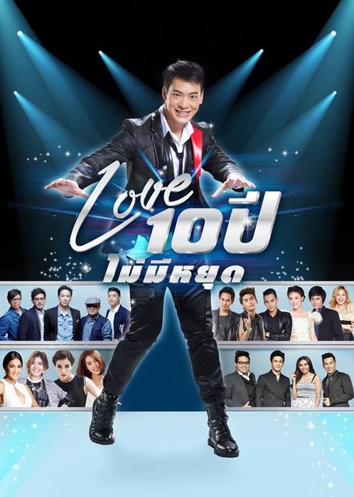 คอนเสิร์ต บี้ สุกฤษฎิ์ LOVE 10 ปีไม่มีหยุด
