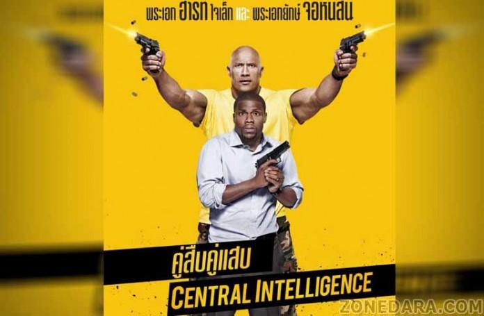 คู่สืบคู่แสบ Central Intelligence