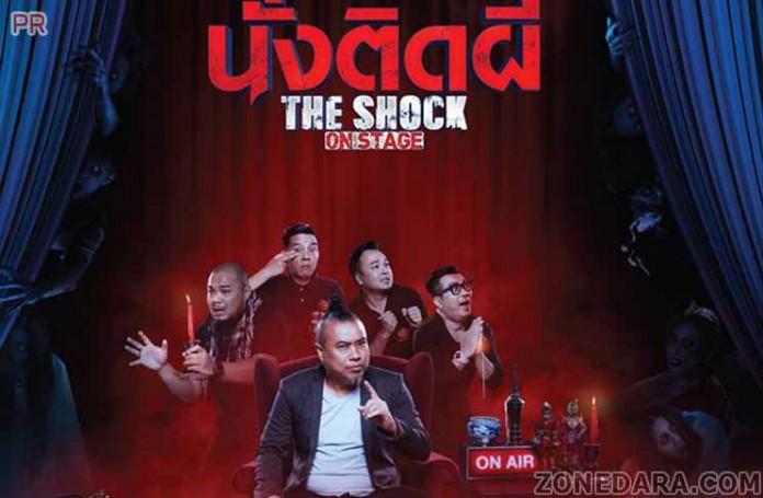 นั่งติดผี The Shock on Stage