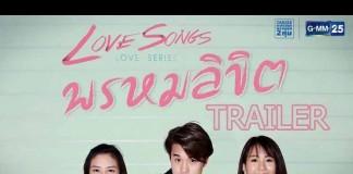Love Songs Love Series ตอน พรหมลิขิต