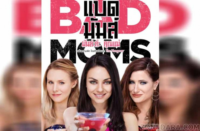 Bad Moms แบด มัมส์ มันล่ะค่ะ คุณแม่