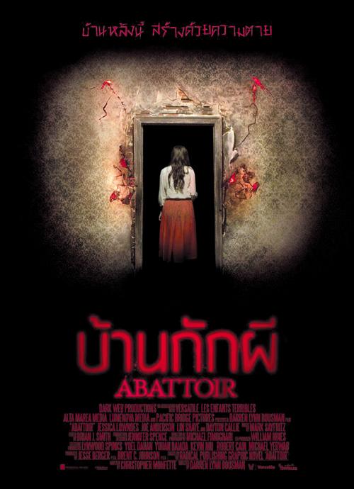 Abattoir บ้านกักผี
