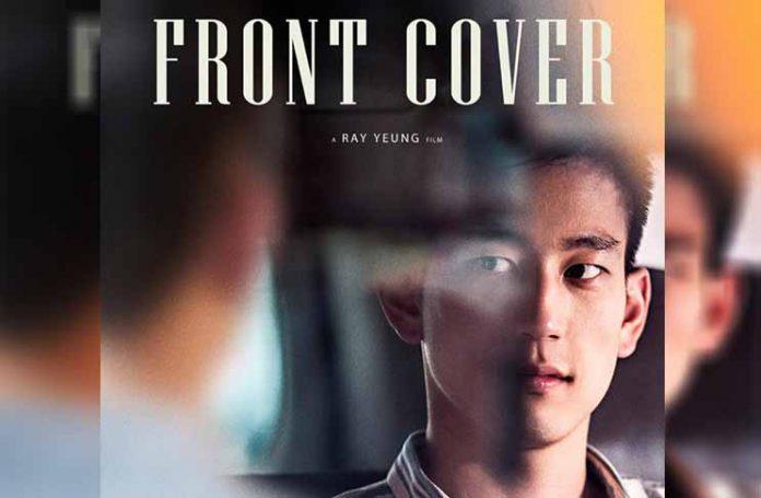 Front Cover รู้ไว้นะ ว่ารักนาย