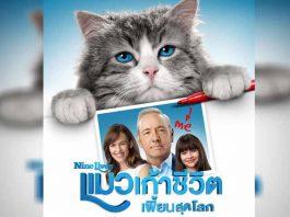แมวเก้าชีวิต เพี้ยนสุดโลก nine lives