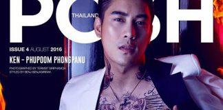 เคน ภูภูมิ พงศ์ภาณุ นิตยสาร POSH Thailand