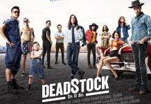 Deadstock รัก ปี ลึก