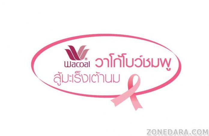 โครงการวาโก้โบว์ชมพู สู้มะเร็งเต้านม