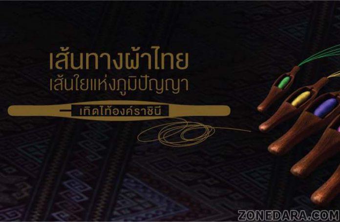 เส้นทางผ้าไทย เส้นใยแห่งภูมิปัญญา เทิดไท้องค์ราชินี