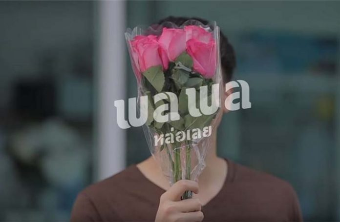 หล่อเลย - พลพล Official MV