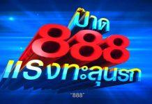 ป๊าด 888 แรงทะลุนรก