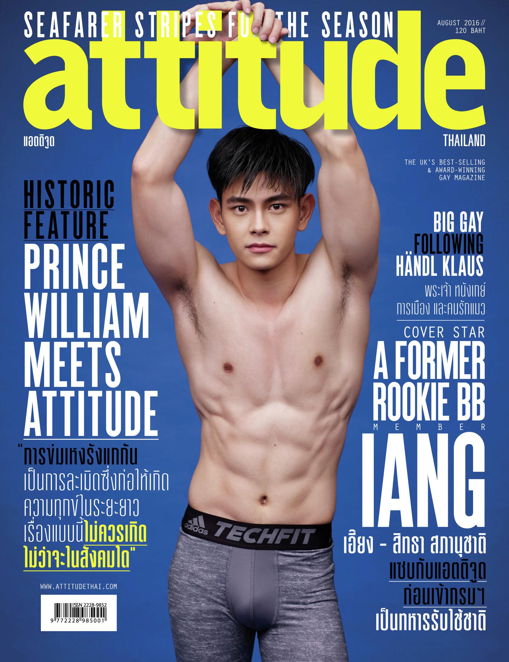 เอี๊ยง สิทธา สภานุชาติ นิตยสาร Aattitude