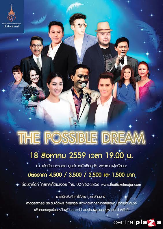 คอนเสิร์ตการกุศล The Possible Dream