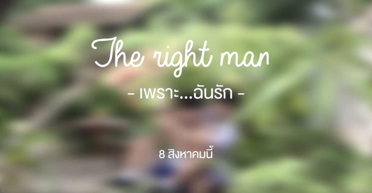 The right man ตอน เพราะ ฉันรัก
