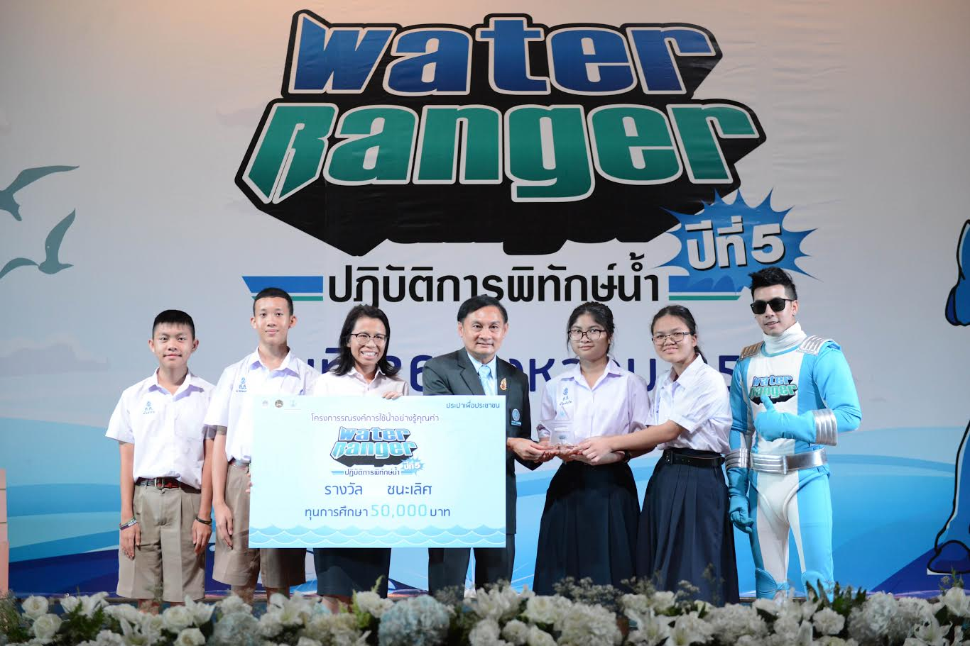 Water Ranger ปฎิบัติการพิทักษ์น้ำ ปีที่5