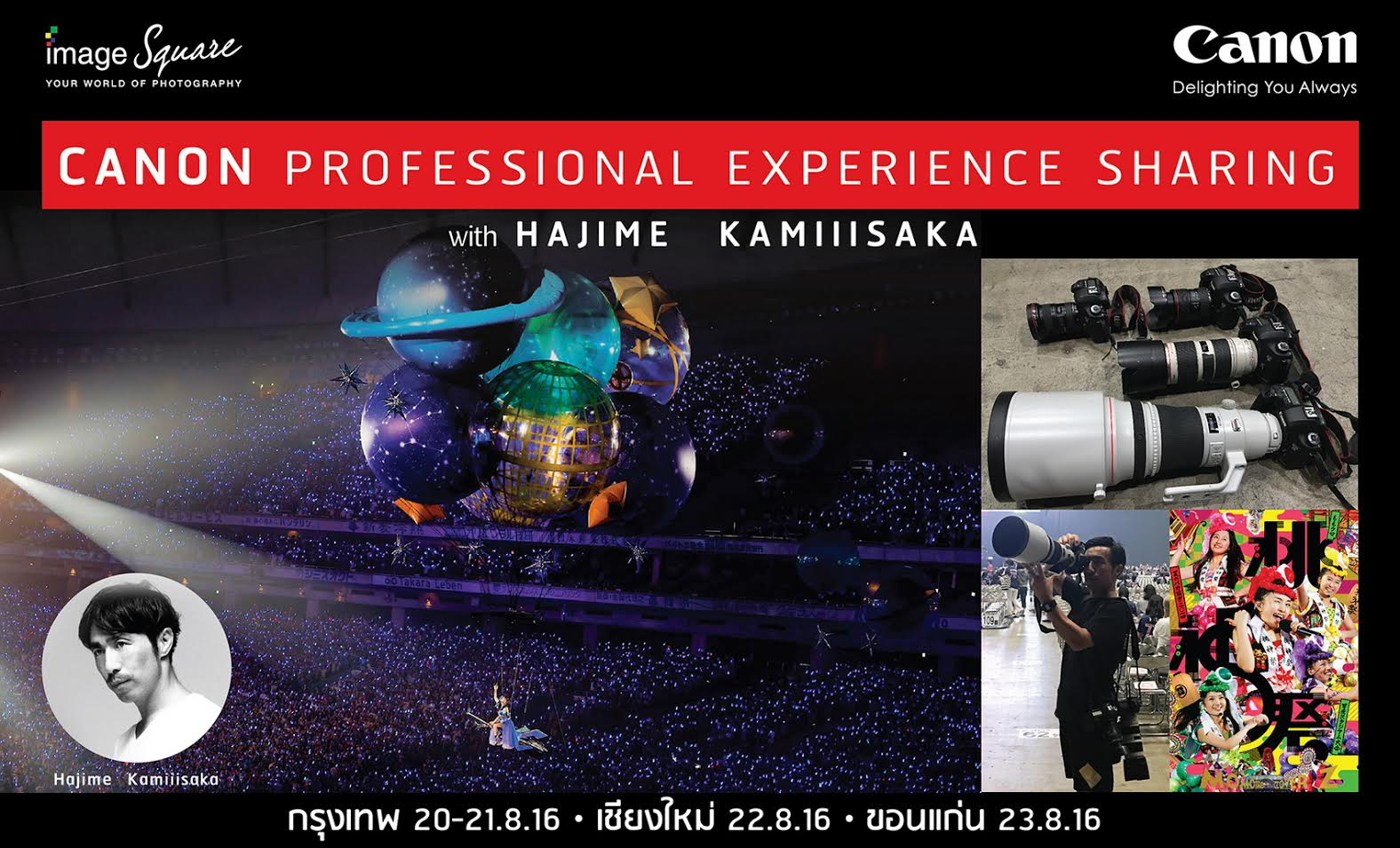 Canon Professional Photography Workshop