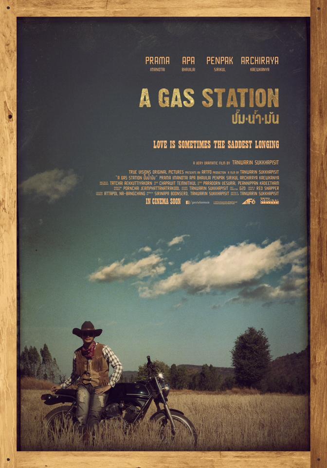 ปั๊มน้ำมัน A Gas Station