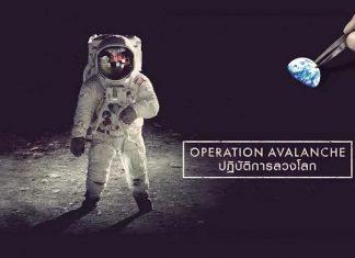 OPERATION AVALANCHE ปฏิบัติการลวงโลก