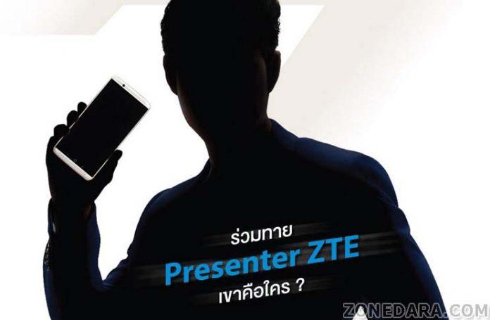 พรีเซ็นเตอร์คนแรกของ ZTE