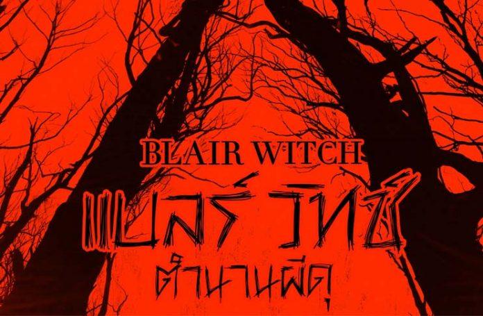 The Blair Witch แบลร์ วิทช์ ตำนานผีดุ